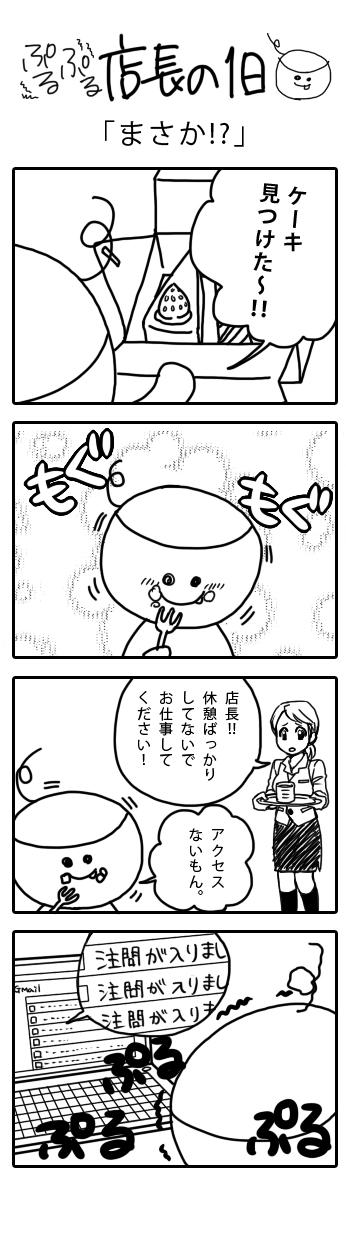 4コマ漫画 ぷるぷる店長の一日 まさか!?